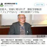 【えこひいき】加計学園のライバルだった京産大は官邸に呼ばれず。京産大元教授「突然、(京産大が不利になる)条件が出てきて、国のやり方はフェアではない」