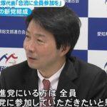【希民新党情報】愛知県連の複数の国会議員が立憲への移籍を念頭に慎重姿勢、山井氏「執行部に任せる。コメントはしない」
