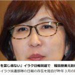 【被害者ぶるな】稲田氏「驚きと怒りを禁じ得ない」イラク日報問題で⇒ネット「自分の統率能力のなさが原因」