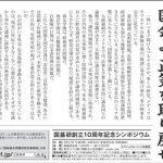 【ゆわっしゃー】櫻井よしこ先生「国会よ、正気を取り戻せ」国家基本問題研究所が読売・産経・日経に意見広告!