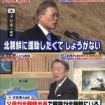 【マジ?】池上彰氏「韓国・文大統領は北朝鮮に親族がいるので、とにかく北朝鮮を支援したいんですよ」
