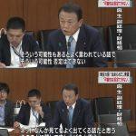【セクハラ】麻生副総理「福田前次官がはめられた可能性は否定できない」「はめられたというのはネットなんかを見てもよく出てくる話」