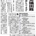 【憲法記念日】改憲発議、年内は困難 - 安倍政権不祥事で機運低下「(発議は)東京五輪後の公算大(産経)」