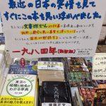 """2018/05/09(水)プチニュース「三省堂で目にした""""1984年""""のポップ」など"""