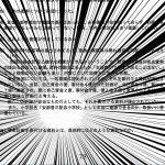 【森友隠ぺい資料から】やはり「安倍晋三記念小学校」だったことが判明!認可申請先だった大阪府に対し説明