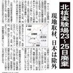 【外交の安倍】北朝鮮が核実験場廃棄式典に中露米英韓のメディアを招待。日本は除外され蚊帳の外が鮮明に