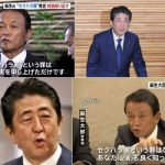 【日本のレベル】安倍政権が「セクハラ罪」はないと閣議決定!⇒ネット「虚構新聞かと思った」「まるでマンガの世界」