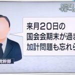 【日本人舐められる】自民党幹部「6/20で国会が終われば加計問題も忘れられる」