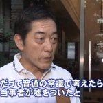 【「誤った情報を与えた」】愛媛県知事が加計コメントに激オコ!「愛媛県に報告はなくなぜこのタイミングで発表したのか不可解だ」