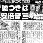 2018/05/31(木)プチニュース「文春⇒嘘つきは安倍晋三の始まり」など