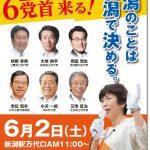 2018/06/01(金)プチニュース「こりゃ、選挙で勝つしかないわ」など