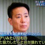 【唖然】前原誠司さん「いつかは首相になりたい」