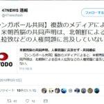 【厳しい】米朝首脳会談の共同声明は日本人拉致などの人権問題に言及せず