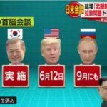 2018/06/12(火)プチニュース「首脳会談の予定が無いのは日本だけ」など
