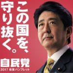 2018/06/16(土)プチニュース「自民党よ、どこへ行くのか?」など