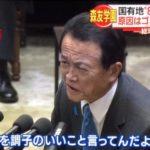 【読売は?】麻生氏が安倍内閣に批判的な新聞への不満を示す「10代、20代、30代前半、一番新聞を読まない世代は全部、自民党(支持)だ。新聞取るのに協力しない方がいいよ」