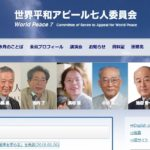 【七賢人動く!】ついに「世界平和アピール七人委員会」が安倍内閣に退陣を要求!「日本人の道義は地に堕ちた」