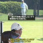 【マジふざけるな!】安倍総理が友人とゴルフ⇒与野党から批判「一連の不祥事が解決しない中で緊張感がなさ過ぎる」