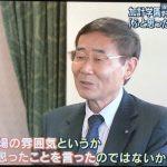 【当然】愛媛県知事が加計学園への補助金見直しを示唆!既に支払った14億円の返還請求も!