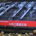 """【情報】大阪で震度6弱、関西電力「原発に""""大きな異常なし""""」"""