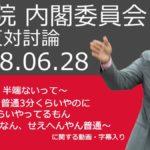 2018/06/30(土)プチニュース「被害者に落ち度があろうがなかろうが強姦は強姦」など