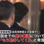 【半端ないダサさ】安倍首相が泣き言「もう集中審議は勘弁してくれ」