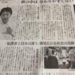 2018/06/26(火)プチニュース「『産まない幸せ』は勝手な考え=自民・二階幹事長」など