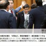 【アクセル公明党!】安倍政権がカジノ法案を採決強行!公明・石井国交相の表情が全てを物語る!