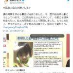 2018/06/15(金)プチニュース「虐待対策を求める署名が始まる」など