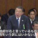 【安倍チャンネル】NHKに「報道現場の萎縮克服」を求める申入書を研究者らが提出!⇒ネット「受信料取るな」