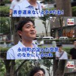 【タマキ〇】国民・玉木代表がユーチューバーになる!「たまきチャンネル」を立ち上げ