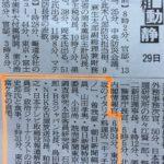 2018/07/01(日)プチニュース「安倍総理がいつも通りマスメディア幹部と会食」など