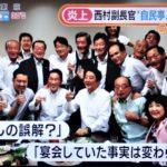2018/07/12(木)プチニュース「投稿者の西村官房副長官が「謝罪」ツイートでまた炎上」など