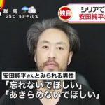 """【日本政府が解決しなければならない】武装組織に拘束された""""安田純平さん""""の新映像「忘れないでほしい」「あきらめないでほしい」⇒ネットではまた「自己責任論」を持ち出す輩も"""
