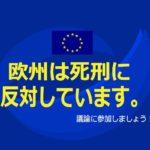 【注目】「欧州は死刑に反対しています」麻原死刑囚ら7人の刑が執行されたことを受けEU加盟国、アイスランド、ノルウェー、スイスの駐日大使が共同声明