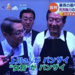 """2018/07/11(水)プチニュース「上川法務相が""""バンザイ""""翌日には7人死刑執行」など"""