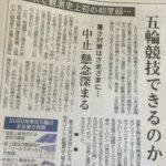 2018/07/24(火)プチニュース「東京五輪に中止の懸念深まる」「岸田、災害時の飲み会には出るが、総裁選は出ず」など