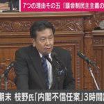 【凄すぎ】昨日(7月20日)立憲・枝野代表「内閣不信任案賛成演説」の書籍化が決定!⇒ネット「絶対買います!」「民主主義の教科書に」