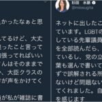 【自民党の総意】「LGBTは『生産性が低い』から支援する必要はない」自民党は大臣クラスまで杉田氏と同じ意見!