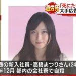 【これが日本の職場】高橋 まつりさんの元上司は「不起訴相当」(検察審査会)⇒母・幸美さん「終わった まつり ごめんね かたきうちできなかった」