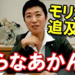 【安倍許すまじ】森友・加計「納得せず」75%、安倍首相に「責任はある」61%(毎日新聞)