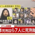 【メディアの暴走】死刑執行のたびに「執行シール」をボードの顔写真に貼っていくテレビ番組⇒ネット「金田一少年」「バトル・ロワイアル」