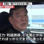 2018/08/03(金)プチニュース「石破氏「よくない改憲いらない」」など
