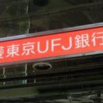 【アベノミクス】三菱UFJ銀行が融資業務から全面的に撤退!銀行融資は長引く低金利で採算が取りにくいため