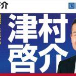 【正論】国民・津村氏が執行部を痛烈批判「対決も、解決もしていない」