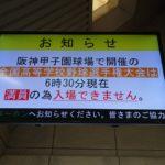 【松井が始球式】甲子園100回大会、初日に「満員通知」、大会本部「ここ最近ではなかった」
