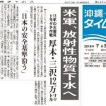 【スクープ!】米軍が放射性物質を厚木・三沢の下水に流していたことが判明!大震災後「トモダチ作戦」で