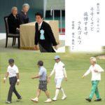 2018/08/18(土)プチニュース「そそくさと 追悼すませ さあゴルフ」など