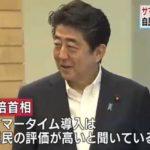 2018/08/08(水)プチニュース「山根首相これは失礼安倍首相(朝日川柳)」など