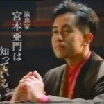 【沖縄】宮本亜門さん「(翁長知事)最後まで、全力で本気で生きて、違うものは違うと忖度せずに戦われた姿、一生忘れません。」